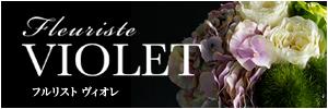 アートフラワー専門ブティック Fleuriste VIOLET